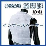 ■空調服用【SP-INR 】インナースペーサー 夏の暑さ対策に!【サイズ】フリー【カラー】ホワイト (¥ 4,320)