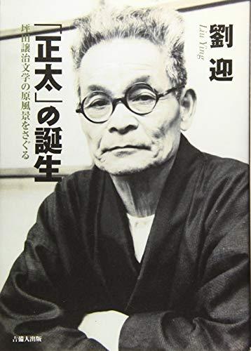 「正太」の誕生 —坪田譲治文学の原風景をさぐる—の詳細を見る