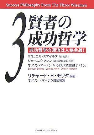 3賢者の成功哲学 成功哲学の源流は人格主義! サミュエル・スマイルズ「自助論」、ジェームズ・アレン「原因と結果の法則」、オリソン・マーデン「いかにして希望を達すべきか」の詳細を見る