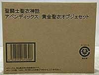 聖闘士聖衣神話 アペンディックス 黄金聖衣オブジェセット APPENDIX 12体セット