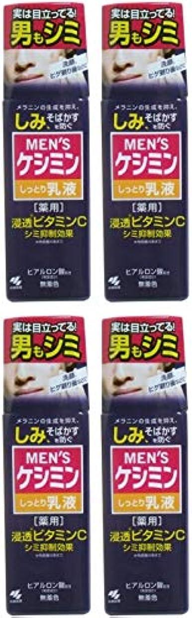 屋内で重荷毎週【まとめ買い】メンズケシミン乳液 男のシミ対策 110ml 【医薬部外品】【×4個】