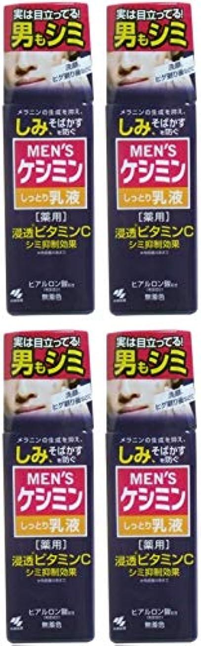 切り離すすぐに写真を撮る【まとめ買い】メンズケシミン乳液 男のシミ対策 110ml 【医薬部外品】【×4個】