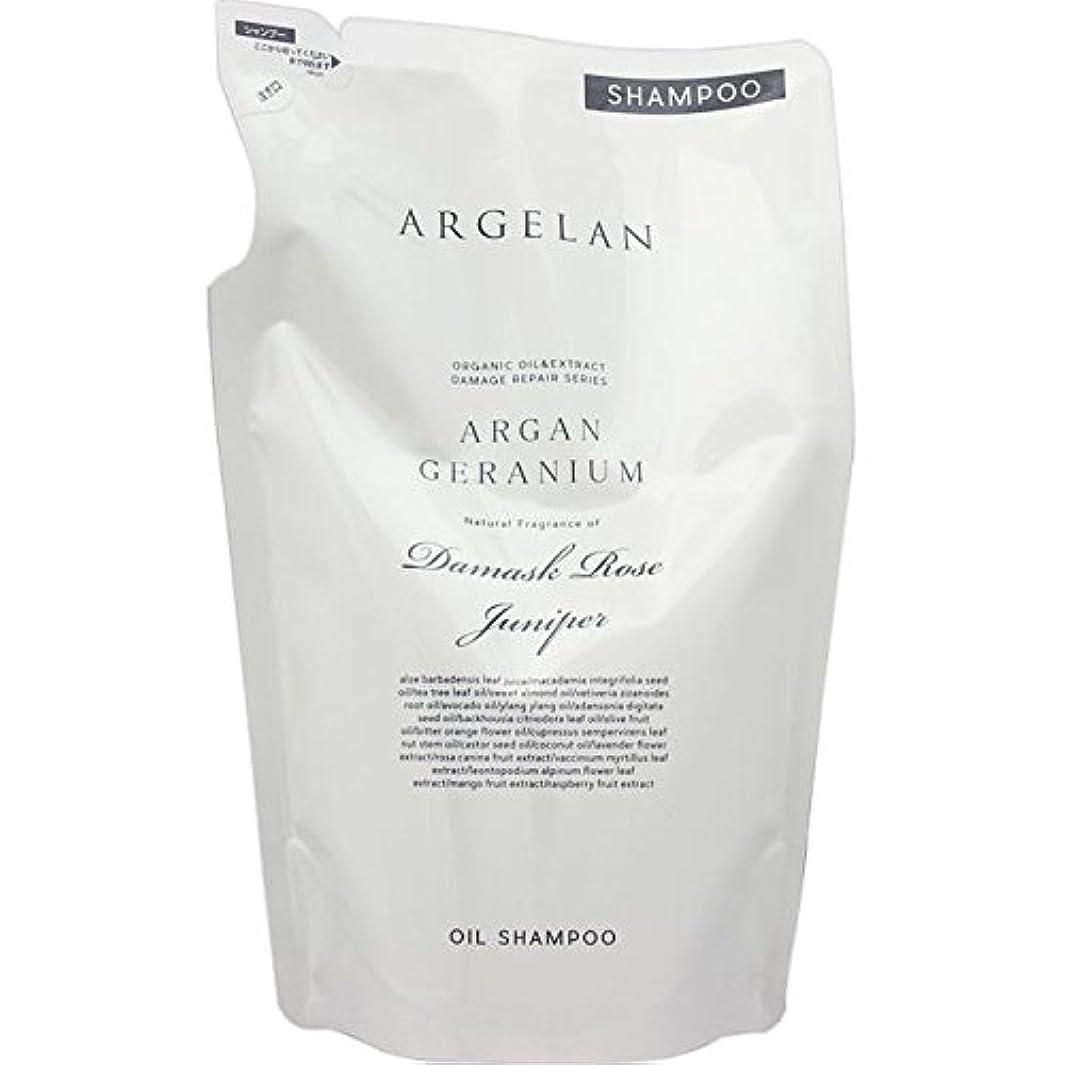 親指動く出血アルジェラン オーガニック 手搾りアルガン オイル シャンプー 詰替え用 400ml詰替