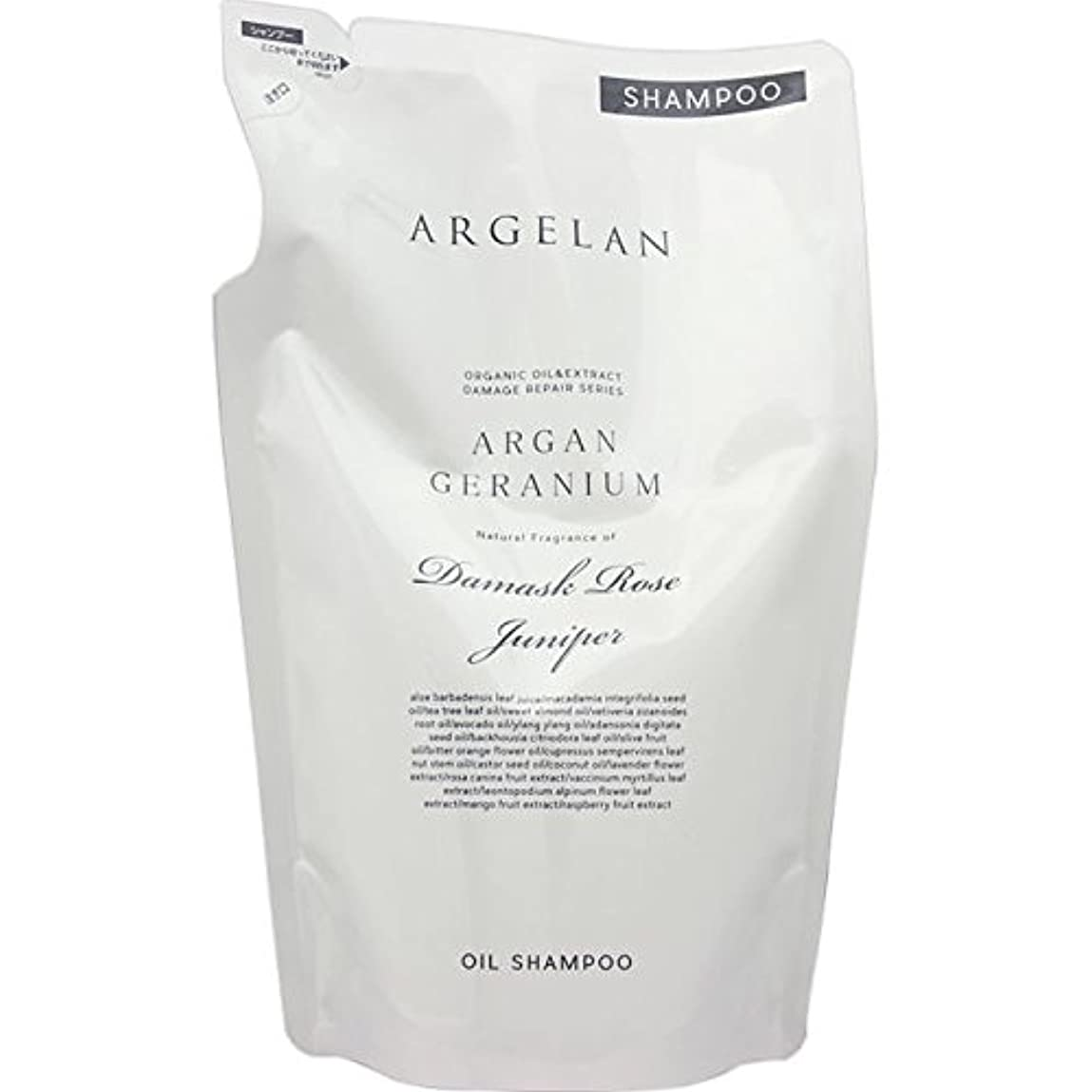 弱まる魅力的であることへのアピール刺繍アルジェラン オーガニック 手搾りアルガン オイル シャンプー 詰替え用 400ml詰替