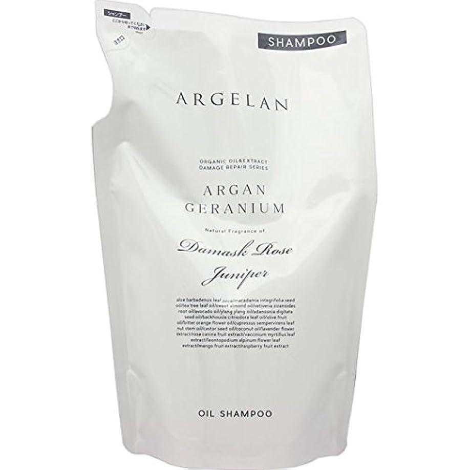 一握り出します印象的なアルジェラン オーガニック 手搾りアルガン オイル シャンプー 詰替え用 400ml詰替