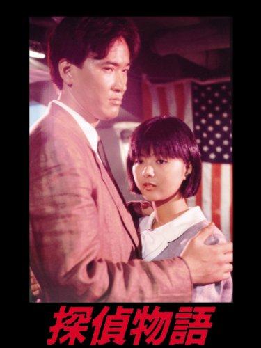探偵物語('83)のイメージ画像