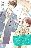 花野井くんと恋の病 プチデザ(12) (デザートコミックス)