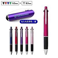 名入れ ボールペン ジェットストリーム 多機能ペン 4&1 0.5mm 三菱鉛筆/名入れ文字色:青/UV 太筆記体/M便 (ピンク)