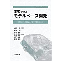 実習で学ぶ モデルベース開発- 『モデル』を共通言語とするV字開発プロセス -