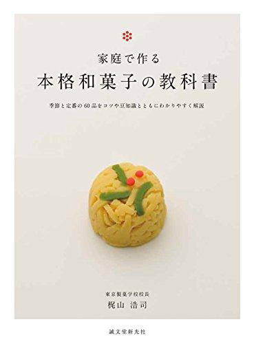 家庭で作る本格和菓子の教科書: 季節と定番の60品をコツや豆知識とともにわかりやすく解説