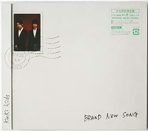 BRAND NEW SONG (初回限定盤)