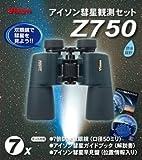 VIXEN アイソン彗星観測セットZ750