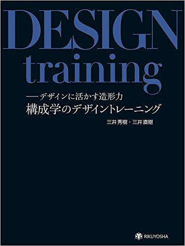 構成学のデザイントレーニング―デザインに活かす造形力の詳細を見る