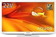 シャープ 22V型 液晶テレビ AQUOS フルハイビジョン 外付けHDD裏番組録画対応 2021年モデル 2T-C22DE-W
