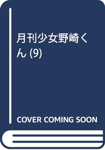 月刊少女野崎くん(9) (ガンガンコミックスONLINE)