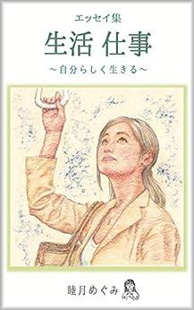 Essays Life Work Be Myself (Japanese Edition) by [Megumi Mutsuki]
