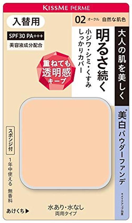 方向曖昧なゴールキスミーフェルム カバーして明るい肌 パウダーファンデ(入替用)02