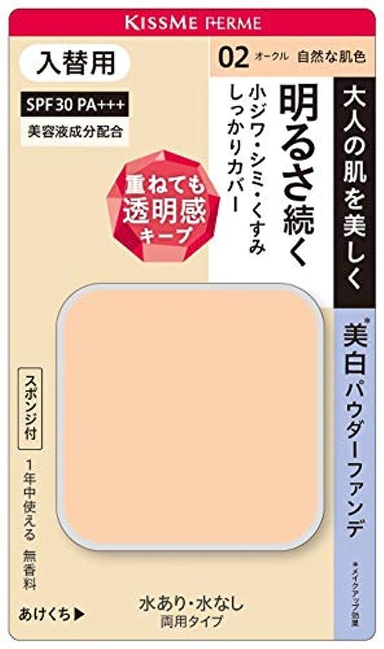 凝縮するいつでも貼り直すキスミーフェルム カバーして明るい肌 パウダーファンデ(入替用)02