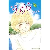 うらら(4) (Kissコミックス)
