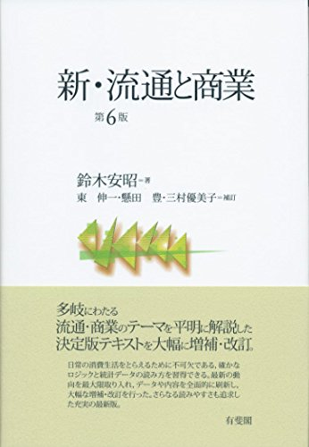 新・流通と商業 第6版