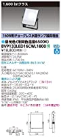 TOSHIBA 東芝ライテック LED小形投光器 スポットライト 1600lmクラス 昼光色 BVP132LED16CWL1800