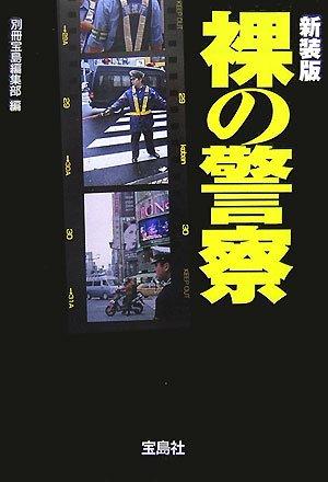 裸の警察 (宝島社文庫)の詳細を見る