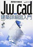 高校生から始めるJw_cad建築詳細図入門 (エクスナレッジムック Jw_cadシリーズ 13)