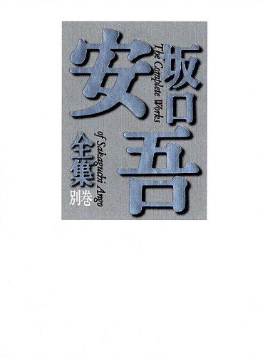 坂口安吾全集〈別巻〉坂口安吾研究、回想・批評、補遺・年譜、シナリオ他