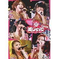 ℃-uteコンサートツアー2012春夏 ~美しくってごめんね~
