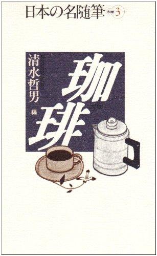 日本の名随筆 (別巻3) 珈琲の詳細を見る