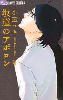 [小玉ユキ]の坂道のアポロン(9) (フラワーコミックスα)