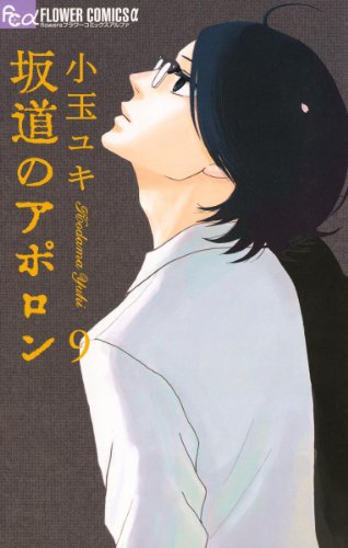 坂道のアポロン(9) (フラワーコミックスα)