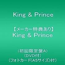 【メーカー特典あり】 King & Prince(初回限定盤A)(DVD付)【特典:フォトカード(A5サイズ)付】