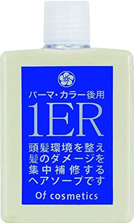 オブ?コスメティックス ソープオブヘア?1-ER スタンダードサイズ (ローズマリーの香り) 60ml