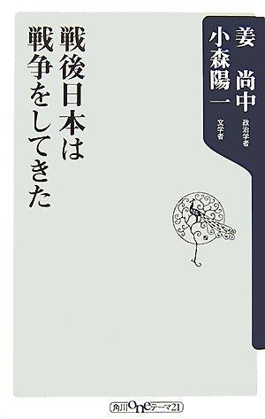 戦後日本は戦争をしてきた (角川oneテーマ21)の詳細を見る