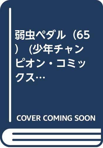 [画像:弱虫ペダル(65) (少年チャンピオン・コミックス)]