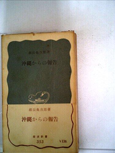 沖縄からの報告 (1959年) (岩波新書)の詳細を見る