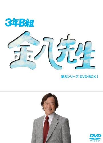 3年B組金八先生 第8シリーズ DVD-BOX I