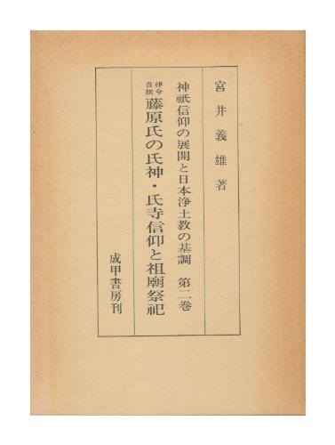 神祇信仰の展開と日本浄土教の基調〈第2巻〉律令貴族藤原氏の氏神・氏寺信仰と祖廟祭祀 (1978年)