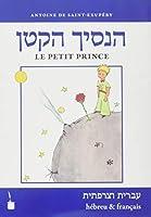 Der kleine Prinz. Ha-asikh haqatan / Le Petit Prince: Hébreu & Français