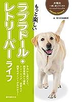 もっと楽しい ラブラドール・レトリーバーライフ (犬種別 一緒に暮らすためのベーシックマニュアル)