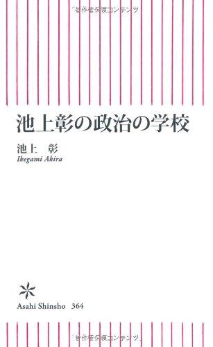 池上彰の政治の学校 (朝日新書)の詳細を見る