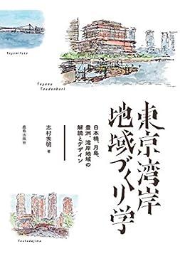 東京湾岸地域づくり学 ―日本橋、月島、豊洲、湾岸地域の解読とデザイン