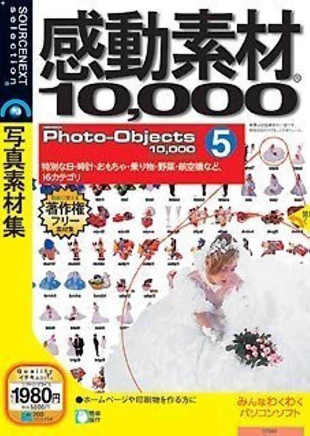 感動素材10000 HEMERA Photo-Objects 5 (税込1980円版)(説明扉付きスリムパッケージ版)