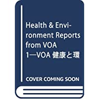 Health & Environment Reports from VOA 1―VOA健康と環境レポート 1