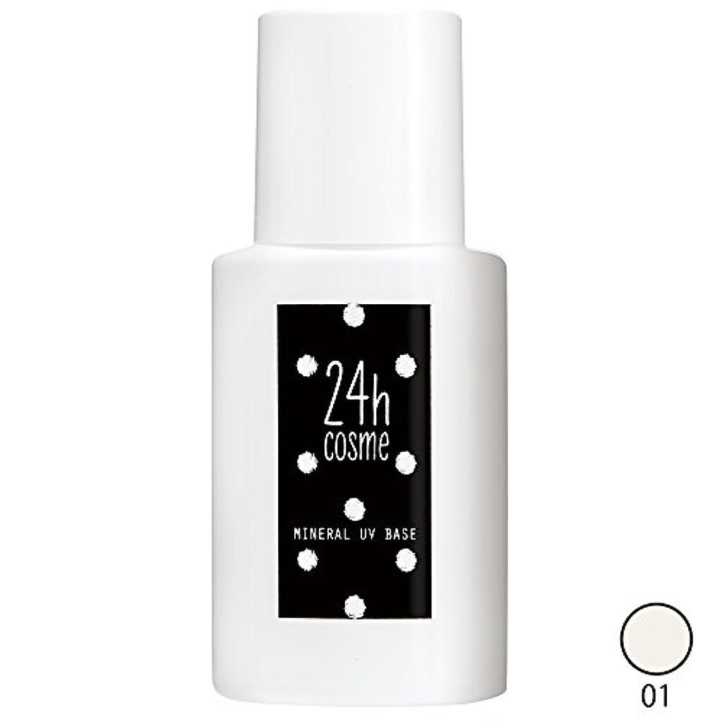 屋内ネコ環境に優しい24h cosme 24 ミネラルUVベース40 01トーンアップ SPF40/PA+++