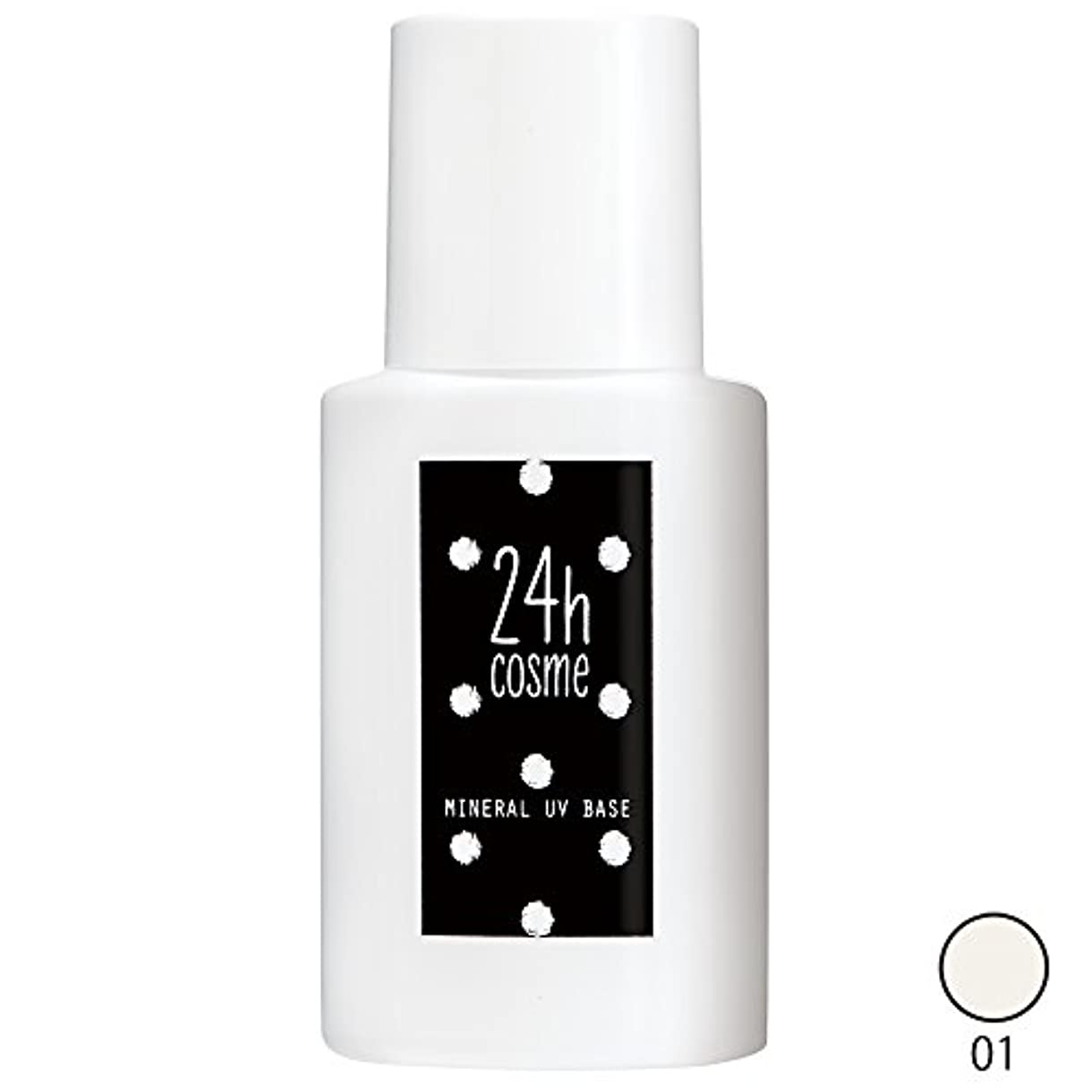 24h cosme 24 ミネラルUVベース40 01トーンアップ SPF40/PA+++