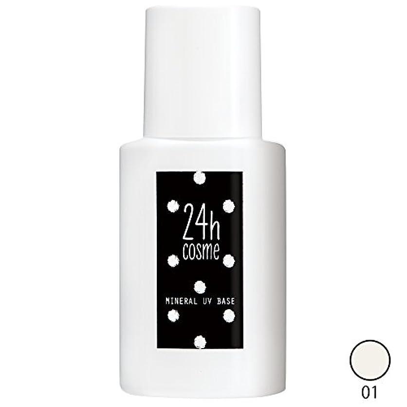 清めるやさしくフレット24h cosme 24 ミネラルUVベース40 01トーンアップ SPF40/PA+++