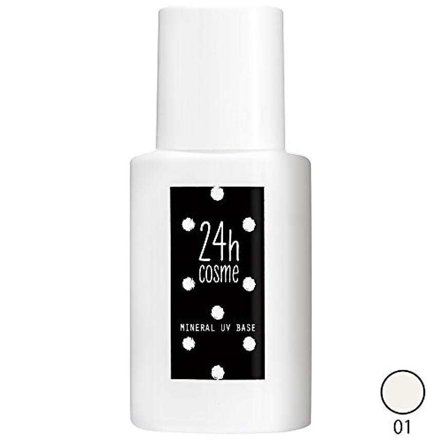 忌まわしい吸い込むやめる24h cosme 24 ミネラルUVベース40 01トーンアップ SPF40/PA+++