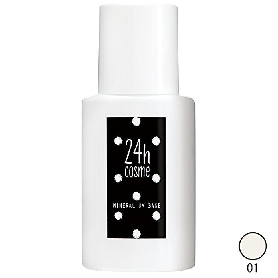 アソシエイト平凡汚染された24h cosme 24 ミネラルUVベース40 01トーンアップ SPF40/PA+++